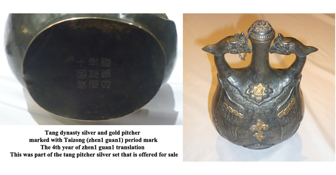 Tang dynasty Silver and gold Marked Pitcher Zhen1 Guan1
