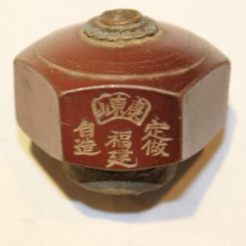 Antique Chinese opium bowl P#40