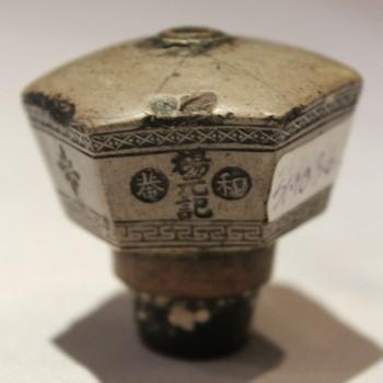 Antique Chinese opium bowl P#39